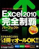 Excel2010完全称霸完美的 [铃木光勇敢][Excel2010完全制覇パーフェクト [ 鈴木光勇 ]]