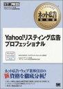 【送料無料】Yahoo!リスティング広告プロフェッショナル [ 翔泳社 ]