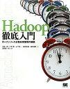 【送料無料】Hadoop徹底入門 [ 太田一樹 ]