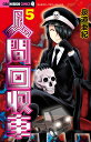 人間回収車(5) (フラワーコミックス) 泉道 亜紀