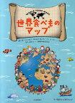 世界食べものマップ [ フェーベ・シッラーニ ]