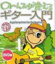 の〜んびり覚えるギター入門DVD版 [ 自由現代社 ]