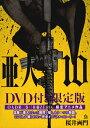 DVD付き 亜人(10)限定版 [ 桜井画門 ]