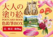 大人の塗り絵POSTCARD BOOK色鉛筆BOX(花・風景・動物編)