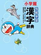 例解学習漢字辞典第8版 ドラえも