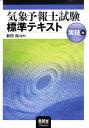 気象予報士試験標準テキスト(実技編) [ 新田尚 ]