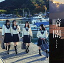 暗闇 (Type-F CD+DVD) [ STU48 ]