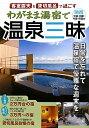わがまま湯宿で温泉三昧(関西・中部・北陸・中国・四国編)