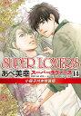 SUPER LOVERS 第14巻 小冊子付き特装版 (あすかコミックスCL-DX) あべ 美幸