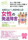 ASD(アスペルガー症候群)、ADHD、LD 女性の発達障害...