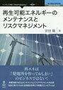 【POD】再生可能エネルギーのメンテナンスとリスクマネジメン...