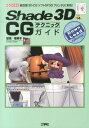Shade 3D ver.14 CGテクニックガイド 統合型3D-CGソフトが「3Dプリンタ」に対応! (I/O books) [ 加茂恵美子 ]