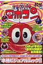がんばれ!!ロボコン 1970年代に大人気を博したロボット根性ドラマ初の (ホビージャパンmook)