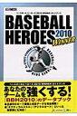 ベースボールヒーローズ2010 WINNERガイドブック
