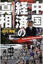 中国経済の真相 中国ニュースは「27のウソ」をつく! [ 田代秀敏 ]