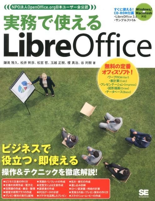 実務で使えるLibreOffice NPO法人OpenOffice.org日本ユーザー [ 鎌滝雅久 ]