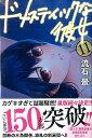 ドメスティックな彼女(11) (講談社コミックス) [ 流石 景 ]