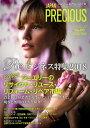 JAPAN PRECIOUS(No.89(Spring 20) ジュエリー専
