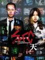 ��ͽ�������ŵ�դ��� �ַ���� SPEC��ŷ�� �� �ٻ�ģ����������ݡ�̤�ܻ��������к��������� Blu-ray �ץ�ߥ��ࡦ���ǥ������(��) ��Blu-ray��