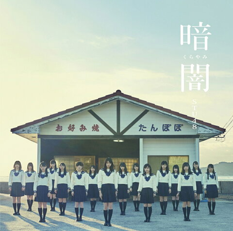 暗闇 (Type-G CD+DVD) [ STU48 ]