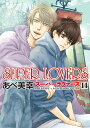 SUPER LOVERS 第14巻 (あすかコミックスCL-DX) あべ 美幸