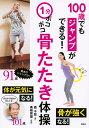 1分ポコポコ骨たたき体操 100歳でもジャンプができる! (講談社の実用BOOK) [ 森 千恕 ]