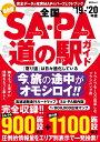 全国SA・PA道の駅ガイド('19-'20) (昭文社ムック)