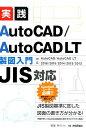 実践AutoCAD/AutoCAD LT製図入門 [ 稲葉幸行 ]