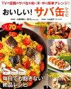 おいしい!サバ缶レシピ (TJ MOOK) [ 小田原雅人 ...