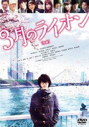 3月のライオン[前編] DVD 通常版 [ <strong>神木隆之介</strong> ]