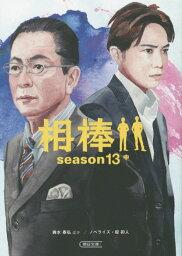 相棒(season 13 中) (朝日文庫) [ 輿水泰弘 ]