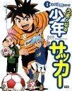 うまくなる少年サッカー (学研まんが入門シリーズ) [ 能田達規 ]