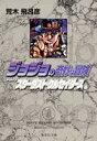 ジョジョの奇妙な冒険(16) スターダストクルセイダース 9 (集英社文庫) 荒木飛呂彦