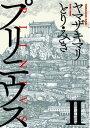 プリニウス(2) (バンチコミックス 45 PREMIUM)...
