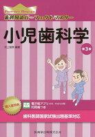 歯科国試パーフェクトマスター小児歯科学第3版