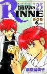 境界のRINNE(25) (少年サンデーコミックス) [ 高橋留美子 ]