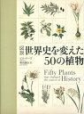 図説世界史を変えた50の植物 [ ビル・ローズ ]