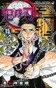 鬼滅の刃 15 (ジャンプコミックス) [ 吾峠 呼世晴 ]