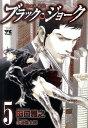 ブラック・ジョーク(5) (ヤングチャンピオンコミックス) [ 田口雅之 ]
