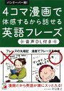 バンクーバー発!4コマ漫画で体感するから話せる英語フレーズ (Asuka business & la