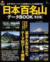 日本百名山データBOOK改訂版 おすすめルートマップ&区間タイム入り高低表付き! 基本&お役立ちテー