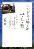 双背带书包俳句诗人的五·七·五[小林凛][ランドセル俳人の五・七・五 [ 小林凛 ]]