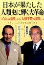日本が果たした人類史に輝く大革命 「白人の惑星」から「人種平等の惑星」へ [ ヘンリー・S.ストーク