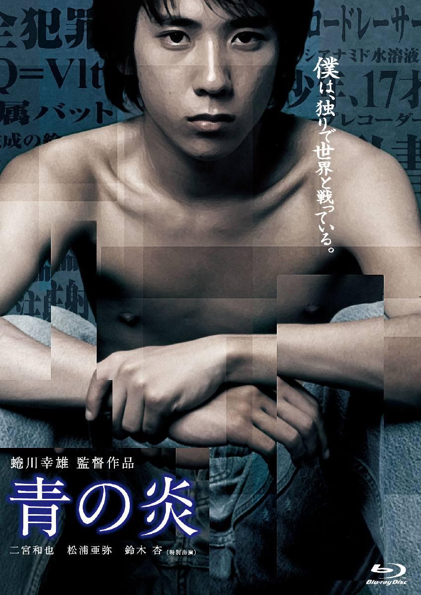 青の炎 【Blu-ray】 [ 二宮和也 ]...:book:17338073