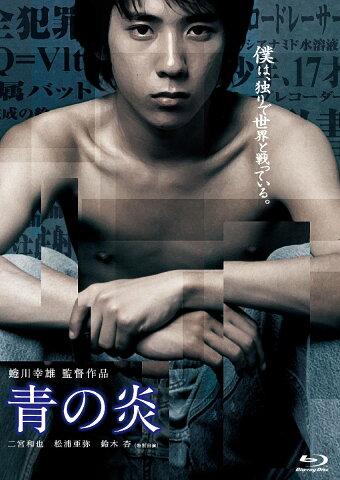 青の炎 【Blu-ray】 [ 二宮和也 ]