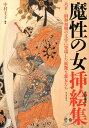 魔性の女挿絵集 大正〜昭和初期の文学に登場した妖艶