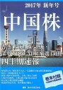 中国株四半期速報(2017年新年号) 香港/上海A株/上海・深センB株/ADR厳選450 [ 亜州I