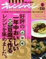 好評の「一年中おいしい豆腐で作る」レシピを集めました。