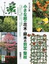 小さな庭の花木・庭木の剪定・整枝 人気の113種をイラストで解説。どこを切るか、整え (今日から使えるシリーズ) [ 船越亮二 ]