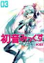 初音みっくす(3) メーカー非公式 (CR comics DX) [ Kei ]